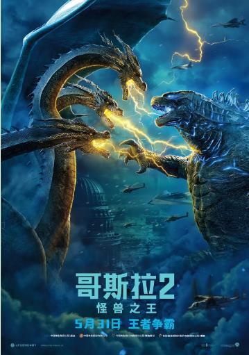 哥斯拉2:怪獸之王海報劇照