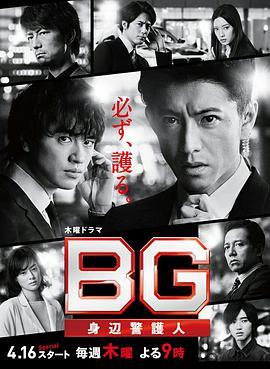 BG:貼身保鏢第二季海報劇照