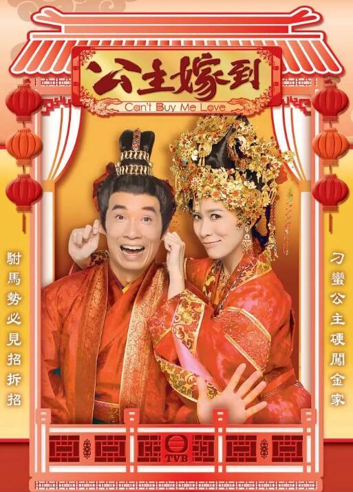 公主嫁到粵語海報劇照