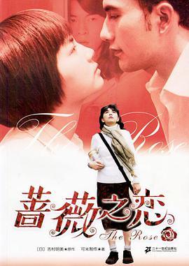 薔薇之戀海報劇照