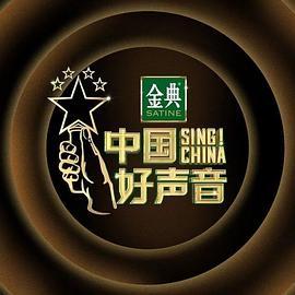中國好聲音2020海報劇照