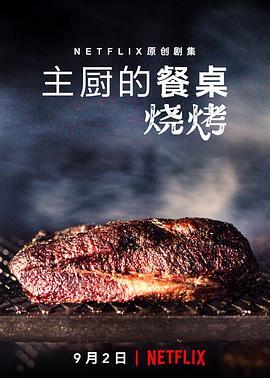 主廚的餐桌:燒烤海報劇照