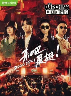 中國新說唱第三季海報劇照