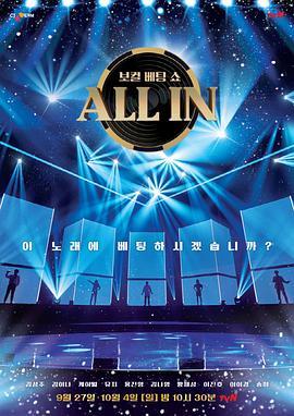 All in海報劇照