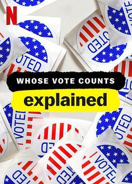 投票選舉解密第一季海報劇照