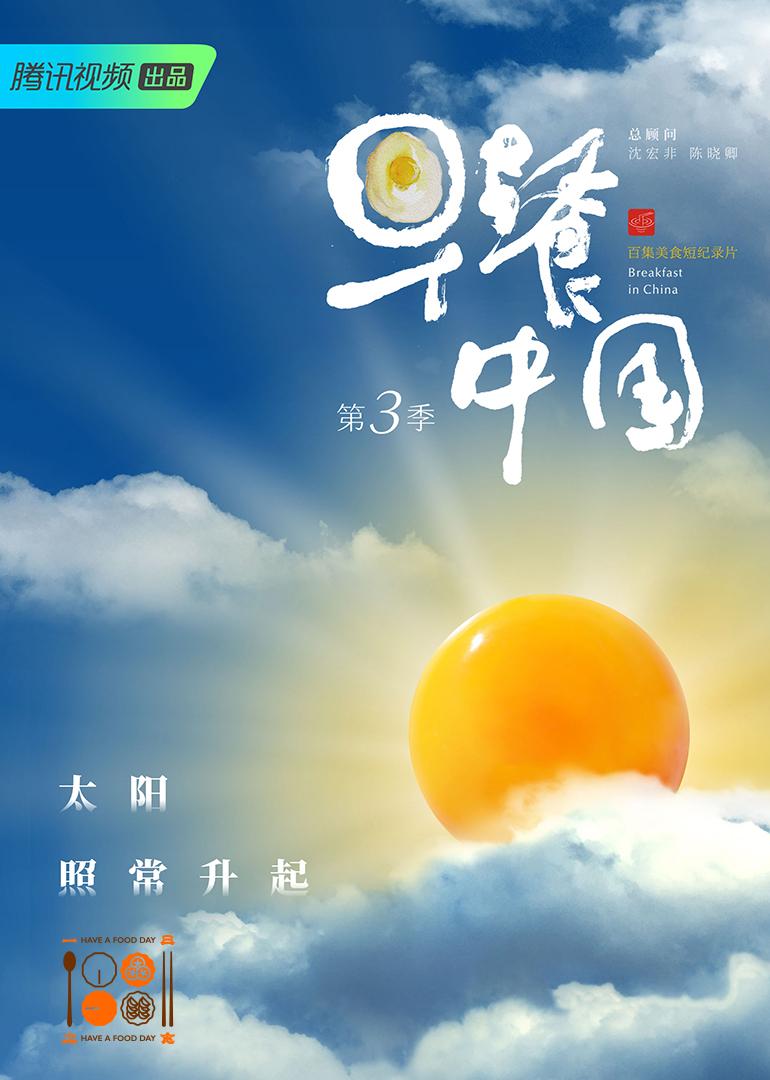 早餐中國第三季