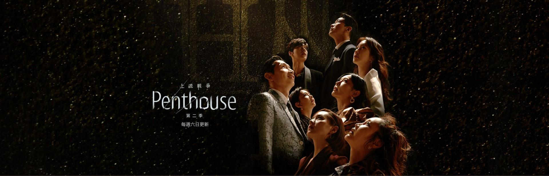 Penthouse上流戰爭第二季