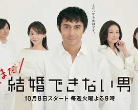 久保田 和 真 結婚